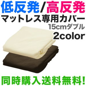 マットレス本体と同時購入で 送料無料 低反発マットレス 15cmダブル専用洗い換えカバー|l-design