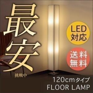 スタンドライト フロアライト フロアランプ フロアスタンド LED 高さ120cm スタンド照明 スタンドランプ ライト 間接照明 照明 送料無料|l-design