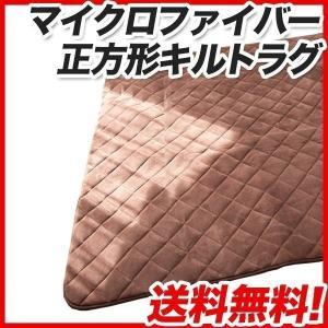 ラグマット マイクロファイバーラグ こたつ布団 正方形 185cm×185cm 送料無料 l-design