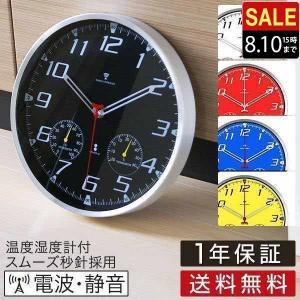掛け時計 掛時計 壁掛け時計 おしゃれ掛け時計 電波時計 電...