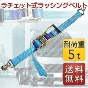 タイダウンベルト ラッシングベルト ラチェットベルト 荷締め機 荷台ベルト 引越し ラチェット式 送料無料|l-design
