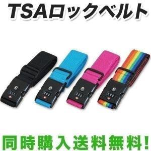 スーツケースと同時購入で 送料無料 スーツケースベルト スーツケース用ベルト TSAロック 鍵|l-design
