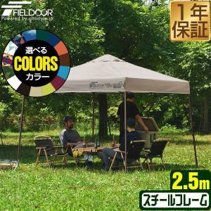 テント タープ タープテント 2.5m ワンタッチ ワンタッチテント 日よけ イベント アウトドア キャンプ 海 バーベキュー おしゃれ UVカット FIELDOOR 送料無料|l-design