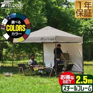 テント タープ タープテント 2.5m 250 ワンタッチ ワンタッチテント 日よけ イベント アウトドア キャンプ バーベキュー UV加工 FIELDOOR 送料無料|l-design