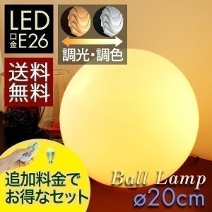 ボールランプ ボールライト フロアランプ フロアライト 照明 ランプ 直径20cm テーブルライト LED E26 北欧 送料無料|l-design