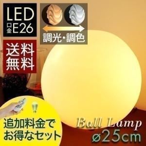 ボールランプ ボールライト フロアランプ フロアライト 照明 ランプ 直径25cm テーブルライト LED対応 LED E26 送料無料|l-design