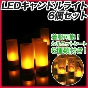 LEDキャンドルライト キャンドルLEDライト イルミネーション 装飾 照明器具 間接照明|l-design