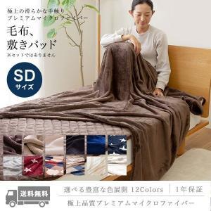 毛布 敷きパッド セミダブル 単品 マイクロファイバー毛布 mofua モフア 低ホルム 丸洗い 静...
