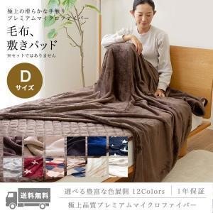 毛布 敷きパッド ダブル 単品 マイクロファイバー毛布 mofua モフア 低ホルム 丸洗い 静電気防止 ブランケット かわいい 送料無料|l-design