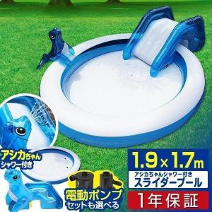 プール ビニールプール 家庭用プール キッズスライダープール 滑り台 すべり台 子供用 水あそび アシカちゃんシャワー くまモンバージョン 人気 送料無料|l-design