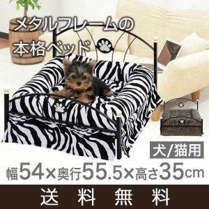 ペットベッド ペット用ベッド ソファ 金属製 犬 小型犬 アウトレット outlet 訳あり 送料無料 送料無料|l-design