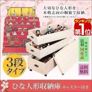 雛人形 ひな人形 収納ケース 保存 保管 収納箱 タンス 桐製雛人形収納庫 3段タイプ 総桐 深型 防虫 日本製 国産 キャスター付き 送料無料|l-design