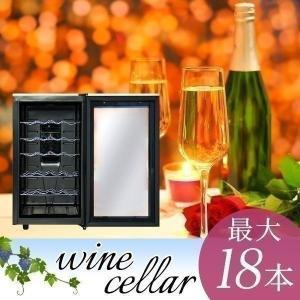 ワインセラー 家庭用 18本 48L ハーフミラー ワインクーラー 大容量 ペルチェ冷却方式 UVカット 冷蔵庫 ワイン シャンパン おしゃれ 業務|l-design