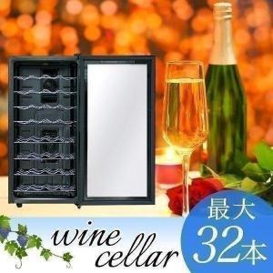ワインセラー 家庭用 ワインクーラー 家庭用ワインセラー 小型 冷蔵庫 32本収納 78L|l-design