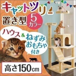 キャットツリー タワー 麻ひも 据え置き 猫タワー 150cm 運動不足 猫ちゃん PRINCE150 組み立て 設置 簡単 爪とぎ 階段 スクラッチ 多頭 猫 ねこ 送料無料|l-design