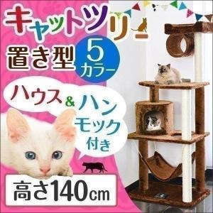 キャットタワー 置き型 据え置き ハンモック付き 猫タワー キャットファニチャー 爪とぎ 高さ140cm 安い 大型猫用 送料無料