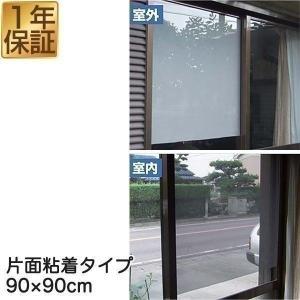 遮光フィルム 遮光 遮熱メッシュ UVカット 遮光シート 日差しカット 日よけ 窓断熱シート 窓ガラスフィルム 90×90cm 冷房効果 アップ 節電 送料無料|l-design