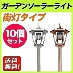 ガーデンソーラーライト ガーデンライト LED ソーラー ガス灯風 10本セット 送料無料|l-design
