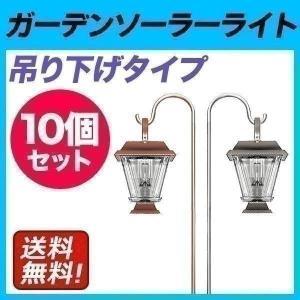 ガーデンソーラーライト ガーデンライト LED ソーラー ハンギング 10本セット 送料無料|l-design