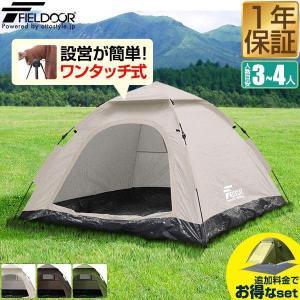 テント ワンタッチテント 4人用 蚊帳テント 日よけ サンシ...