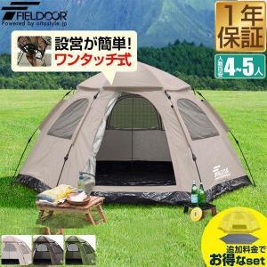 テント ワンタッチテント ドーム型テント 4人用 5人用 おしゃれ ファミリー キャンプ アウトドア 軽量 日よけ UVカット 運動会 FIELDOOR 送料無料の画像