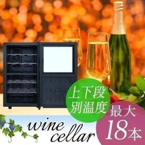 ワインセラー 家庭用 18本 48L 上下段別温度調節タイプ ハーフミラー ワインクーラー 大容量 ペルチェ冷却方式 UVカット 冷蔵庫 ワイン|l-design