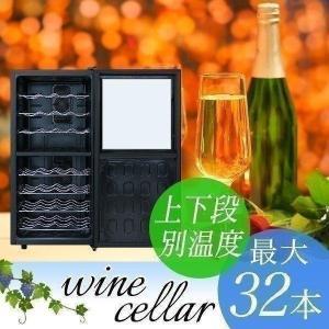 ワインセラー 家庭用 32本 78L 上下段別温度調節タイプ ハーフミラー ワインクーラー 大容量 ペルチェ冷却方式 UVカット 冷蔵庫 ワイン|l-design