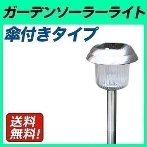 ガーデンライト ソーラー LED ガーデンソーラーライト 充電 送料無料|l-design