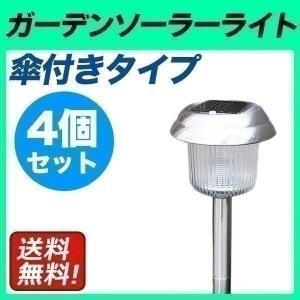 ガーデンソーラーライト ガーデンライト LED ソーラー 充電 4本セット 送料無料|l-design