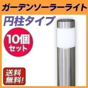 ガーデンライト ガーデンソーラーライト LED ソーラー ポール型 10本セット 送料無料|l-design