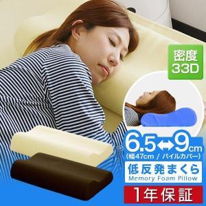 枕 まくら 低反発枕 低反発まくら 低反発 幅47cm 肩こり 解消 カバー付 安眠 快眠 送料無料|l-design