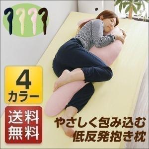 抱き枕 抱きまくら 枕 まくら だきまくら ボディピロー 身体にフィット 流曲線形 低反発 パイル生地 長さ145cm 低反発まくら 低反発枕 ロング 送料無料|l-design