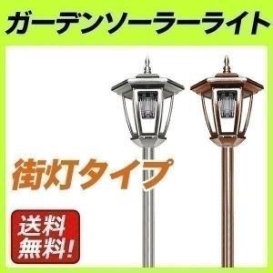 ガーデンライト ソーラー LED ガーデンソーラーライト 庭 照明 ガス灯風 送料無料|l-design