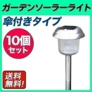 ガーデンライト ソーラー LED ガーデンソーラーライト 充電 10本セット 送料無料|l-design