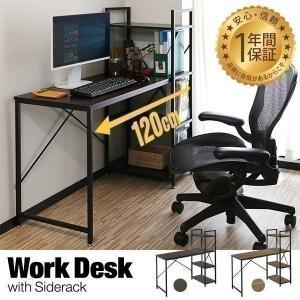 パソコンデスク PCデスク 幅120cm パソコンラック オフィスデスク サイドラック 棚 本棚 プリンター 置き場 ワークデスク 勉強机 PC机 送料無料