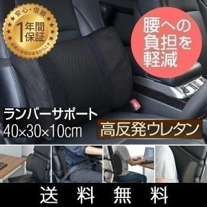 クッション ランバーサポート 高反発 高反発クッション 腰 背中 の負担を軽減 背当て 背あて ワーキングチェア オフィスチェア 送料無料|l-design