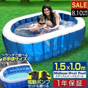 プール ビニールプール オーバルプール 中型 水あそび ファミリープール 家庭用プール 子供用プール ベランダ 水遊び 人気 送料無料|l-design