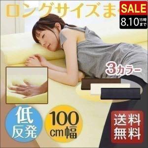 枕 低反発 低反発枕 ロング 安眠 快眠 まくら ロングピロー ダブル 肩こり 首こり 解消|l-design