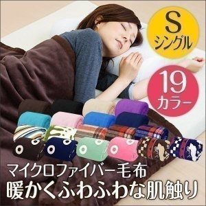 毛布 シングル マイクロファイバー毛布 厚手毛布 ブランケット おすすめ 人気|l-design