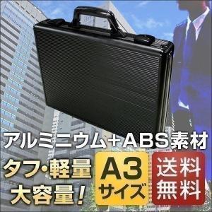 アタッシュケース アタッシェケース アルミアタッシュケース アルミ A4 A3 ビジネスバッグ 工具箱 ツールボックス 送料無料|l-design