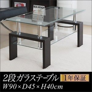 テーブル ローテーブル ガラステーブル ガラス 2段 センターテーブル リビングテーブル コーヒーテーブル 木製 幅90cm 奥行45cm 高さ40cm|l-design