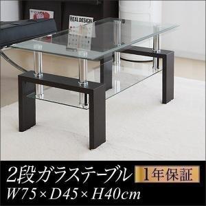 テーブル ローテーブル ガラス 2段 おしゃれ 北欧 センターテーブル リビングテーブル コーヒーテーブル ガラステーブル 木製 幅75cm x 奥行45cm x 高さ40cmの写真