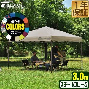 テント タープ タープテント 3m ワンタッチ 日よけ イベント アウトドア バーベキュー キャンプ 海 UVカット 防水 スチール おしゃれ 大型 FIELDOOR 送料無料|l-design