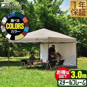 テント タープ タープテント 3m ワンタッチ ワンタッチテント ワンタッチタープ 日よけ イベント アウトドア サイドシートセット FIELDOOR 送料無料|l-design