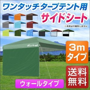 タープ テント タープテント用 サイドシート ウォールタイプ 横幕 3m 300 日よけ シェード オプション 仕切り 3.0m FIELDOOR 送料無料 l-design