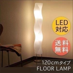 フロアライト スタンドライト フロアスタンド おしゃれ LED フロアランプ 北欧 デザイン 照明 スタンド照明 間接照明 インテリア送料無料|l-design