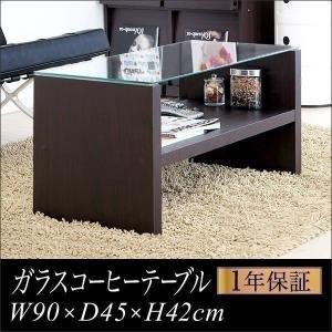 テーブル ガラス ローテーブル センターテーブル リビングテーブル コーヒーテーブル ガラステーブル 木製 幅90cm x 奥行45cm x 高さ40cm 厚さ8mm強化ガラス 北の写真