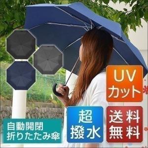 傘 かさ カサ 折りたたみ傘 折り畳み傘 ワンタッチ 折畳み傘 雨傘 晴雨兼用 雨晴兼用傘 グラスファイバー 送料無料|l-design
