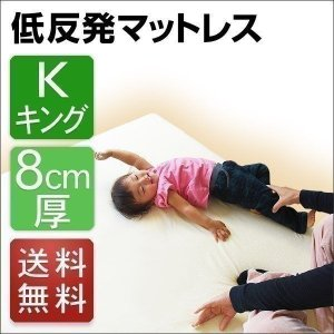 低反発マットレス キング マットレス 低反発マット 8cm 体圧分散 布団 寝具 送料無料|l-design