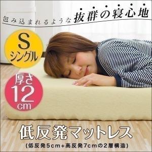 低反発マットレス 12cm コンビ シングル 寝心地 抜群 ベッド 低反発 寝具 マットレス マット 布団 高反発マットレス 高反発 2層構造 送料無料|l-design